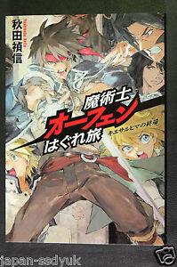JAPAN-Sorcerous-Stabber-Orphen-Haguretabi-novel-Kiesaruhima-no-Shuuen-2011
