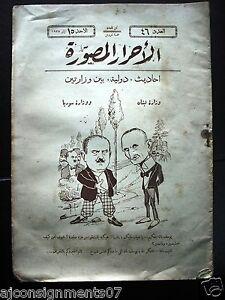 Al Ahrar Musawara جريدة الاحرار المصورة Arabic #46 Tueni Lebanese Newspaper 1927