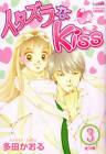 Itazura Na Kiss: v. 3 by Kaoru Tada (Paperback, 2010)