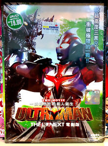 Ultraman-The-Next-Movie-DVD-English-Language-Godzilla-Sentai-Kamen-Rider