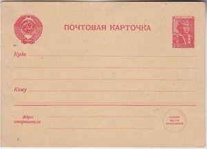 Russia-2-unused-Postal-Stationery-pre-1961