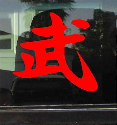 WARRIOR CHINESE KANJI SYMBOL Vinyl Decal / Sticker