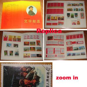China Cultural Revolution Whole Stamps 81 Pcs Replica Ebay