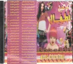 KIDS-Cocktail-Nancy-Haifa-Fairouz-Children-Arabic-CD