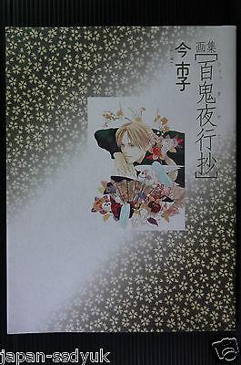 JAPAN Hyakki Yakou Shou Illustrations Ichiko Ima art book OOP