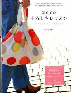 My-First-Furoshiki-Cloth-Wrapping-Lesson-Japanese-Craft-Book