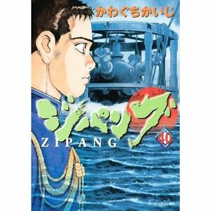 Image is loading ZIPANG-KAIJI-KAWAGUCHI-JAPANESE-ANIME-<b>MANGA-BOOK</b>-VOL- - s-l300