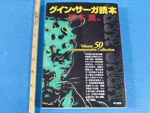 Guin-Saga-Hand-Book-Volume-50-Commemorative-collection