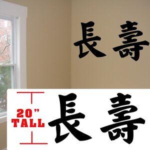Longevity Chinese symbols wall stickers,Chinese Martial Arts LONGEVITY decal