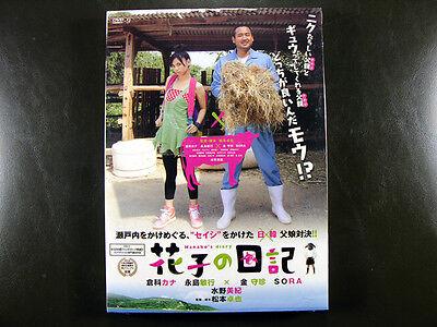 Japanese Movie Drama Hanako No Nikki DVD