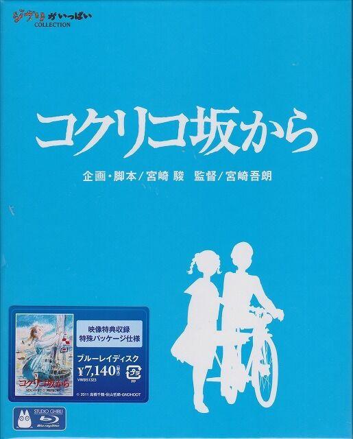 New GHIBLI From Up on Poppy Hill Kokurikozaka kara Blu-ray Japan Anime English