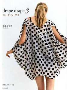 DRAPE-DRAPE-DRESSES-Vol-3-Japanese-Craft-Book