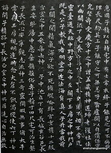 Chinese-calligraphy-book-best-works-regular-script-in-small-characters-xiao-kai