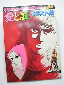 Comic-Manga-Love-and-Honesty-Magazine-Visual-Special-Art-Book-Vintage-Japan