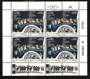 ISRAEL # 1056-1057a INTERNATIONAL FOLKLORE FESTIVAL HAIFA Full Miniature Sheet