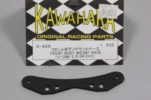 av 94023 Kawahara plate bracket carbon frame carro