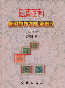 "F2405, Illustrated Catalog of ""Map & Flag"" Revenue Stamps of China (1927-1934)"