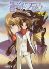 Fafner: Dead Aggressor by Tow Ubukata (Paperback, 2008)