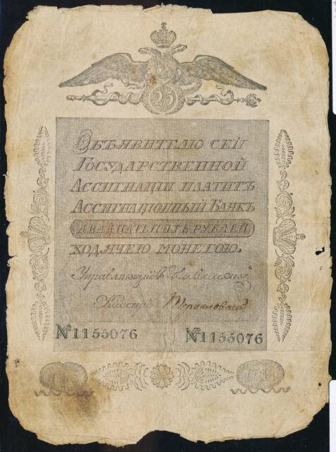 Russia 25 Rubles 1818 P. A21