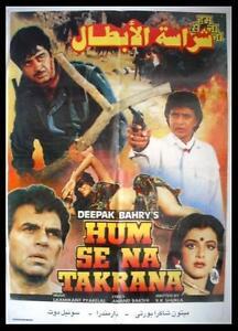 Mera Pyar Hain Lyrics   Hum Se Na Takrana (1990) Songs ...