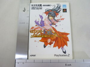 SAKURA-WARS-Atsuki-Chichioni-Game-Guide-Book-PS-AP