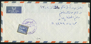 "SAUDI ARABIA 1970's BAREED ""AL-KATEEF"" AIRMAIL COVER TYING S.G. 559 TO ARAMCO TV"