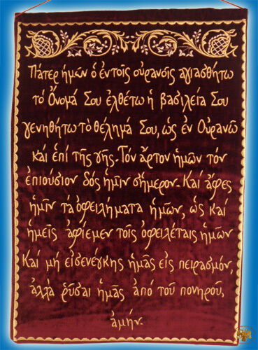 Orthodox Prayers In Velvet Cloth For Wall Hanging Orthodoxes Gebet Vater Unser