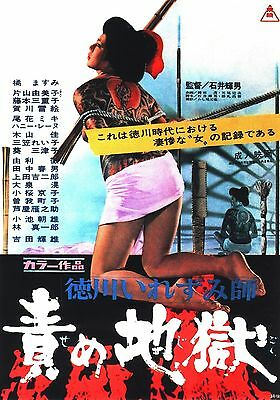 INERNO OF TORTURE Movie Poster RARE Japanese Horror