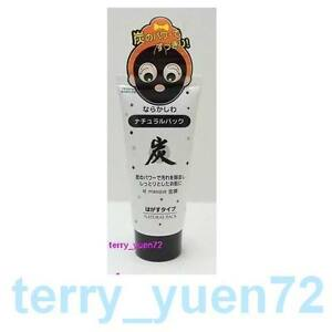 Daiso-Charcoal-Natural-Pack-Face-Mask-Blackhead-Pore-Remove-Peef-Masque-Cleanser