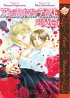 Depression of the Anti-Romanticist (Yaoi) by Yasuna Suginuma (Paperback, 2012)