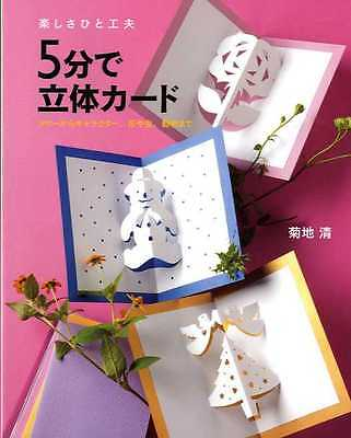 Easy 5 Minutes Pop Up Cards 2 - Japanese Craft Book