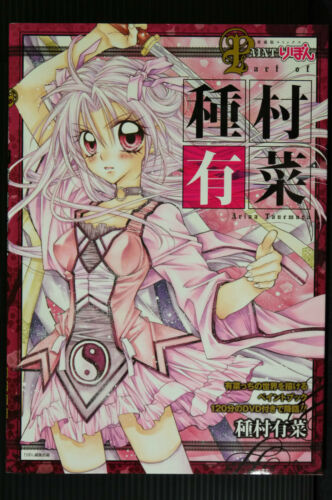 JAPAN Arina Tanemura Art book PAINT Ribon Jeanne Sakura Hime (with DVD-ROM)