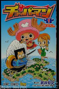 JAPAN-Hirofumi-Takei-One-Piece-manga-Chopper-man-vol-1