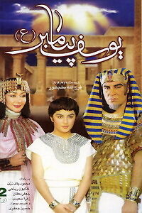 YUSUF-PYAMBER-PROPHET-YUSUF-MOVIE-10-DVD-039-S-IN-PERSIAN-WITH-ENGLISH-SUBTITLE