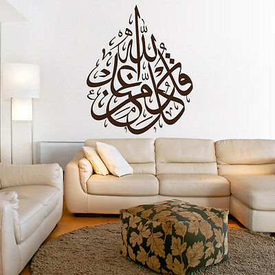Islamic Wall Art Sticker Surat Al Nisa - All Is From God Calligraphy Allah 786
