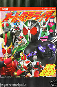 JAPAN-Tokusatsu-Kamen-Rider-Book-All-Kamen-Rider-Kanzen-Chou-Hyakka