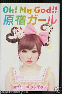JAPAN-Kyary-Pamyu-Pamyu-Essay-Photo-book-Oh-My-God-Harajuku-Girl