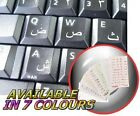 4KEYBOARD ARABIC KEYBOARD STICKERS WITH WHITE LETTERING TRANSPARENT BACKGROUND