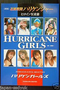 JAPAN Ninpuu Sentai Hurricaneg...
