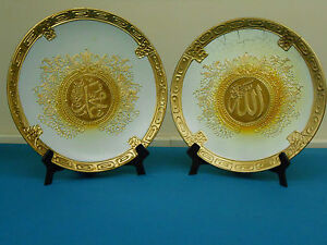 Islamic Muslim Set Of 2 Ceramic Plates Allah Mohammad
