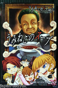 JAPAN-Umineko-When-They-Cry-book-Umineko-no-Soup-Soup-of-the-golden-chef