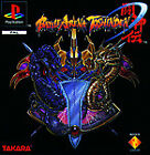 Battle Arena Toshinden (Sony PlayStation 1, 1995)