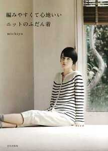 Easy-and-Comfortable-Knit-Clothes-Japanese-Craft-Book