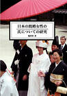 The Study of Married Women's Surname in Japan by Shih-Ping Wey (Paperback / softback, 2010)
