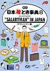 The Salaryman in Japan No. 8 (1986, Paperback)