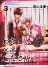 Missions of Love 3: Watashi Ni XX Shinasai! by Ema Toyama (Paperback, 2013)