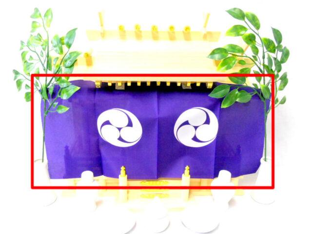 High Quality PURPLE CURTAINS for KAMIDANA Shinto Shrine god shelf made in Tokyo