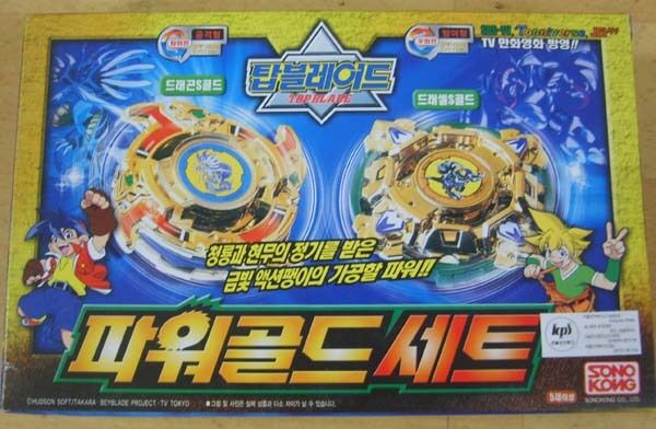 Beyblade G Revolution -Power Gold Set ( Dragon S Gold & Dracel S Gold )