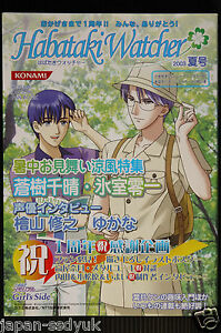 JAPAN-Tokimeki-Memorial-Girls-Side-Habataki-Watcher-2003-Summer-with-CARD