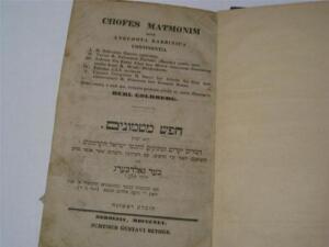 1845 BERLIN Hapes Matmonim HEBREW WRITINGS FROM MANUSCRIPTS Edited by B Goldberg